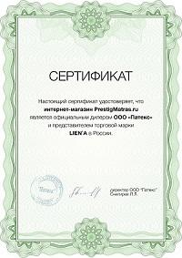 Сертификат официального дилера LIENA в России