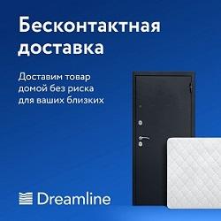 бесконтактная доставка матрасов DreamLine