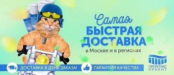 Самая быстрая доставка ортопедических оснований по Москве и городам России - Промтекс-Ориент